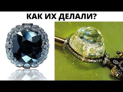 Загадка допотопных бриллиантов . Как их делали ?