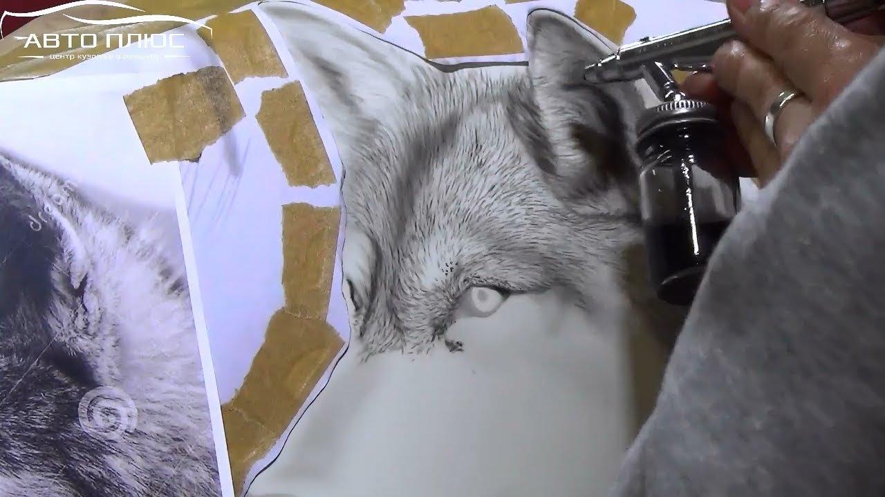 На Основе Автомобиля Застрял Wolf Spray Airbrush | автомобиль волк