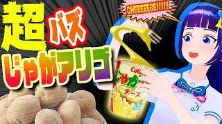 【大流行】和風「じゃがアリゴ」!?色んなお菓子で試した結果!【富士葵】
