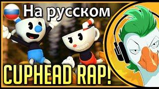 RUS COVER CUPHEAD RAP by JT Music SFM Animation На русском