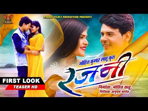 RAJNI रजनी l FIRST LOOK ll New CG Movie l Dilesh Sahu llRenu Verma l Anupam Bhargava ll NMAHI FILMS