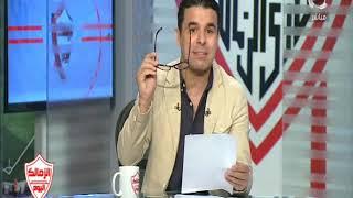 الزمالك اليوم | خالد الغندور يفضح الحكم امين عمر ومدحت شلبي وبالادلة