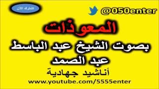 Download Video المعوذات بصوت القارئ عبد الباسط عبد الصمد سورة الناس   الفلق   الاخلاص   اية الكرسي MP3 3GP MP4