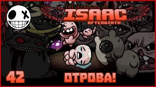Отрова! - The Binding of Isaac AFTERBIRTH+ #42