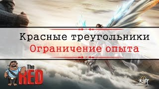 revelation Online #16 - (Красные треугольники)Как убрать ограничение на получение опыта в РО