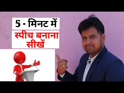 how-to-make-a-speech|to-avoid-stage-fear|how-to-start-a-speech|how-to-prepare-a-speech|rahul-sharma