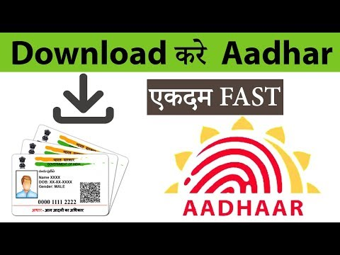 how to download Aadhar card online | Aadhar card download new process |