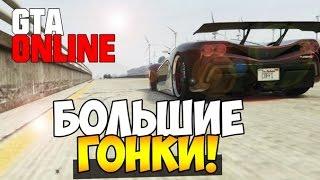 GTA 5 Online (PS4) - Большие гонки! #49