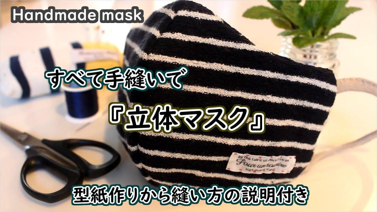 手縫い マスク 立体