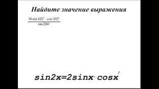 синус двойного угла 1