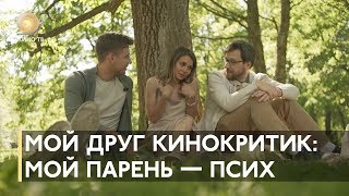 #МойДругКинокритик: «Мой парень —псих»