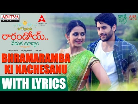 Bhramaramba Ki Nachesanu Song With Lyrics || Raarandoi Veduka Chuddam Songs || Kalyan Krishna, DSP
