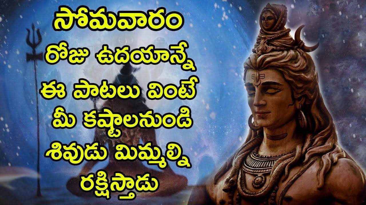 సోమవారం రోజు తప్పకుండా వినాల్సిన  పాటలు | Lord Shiva Latest Devotional songs 2020