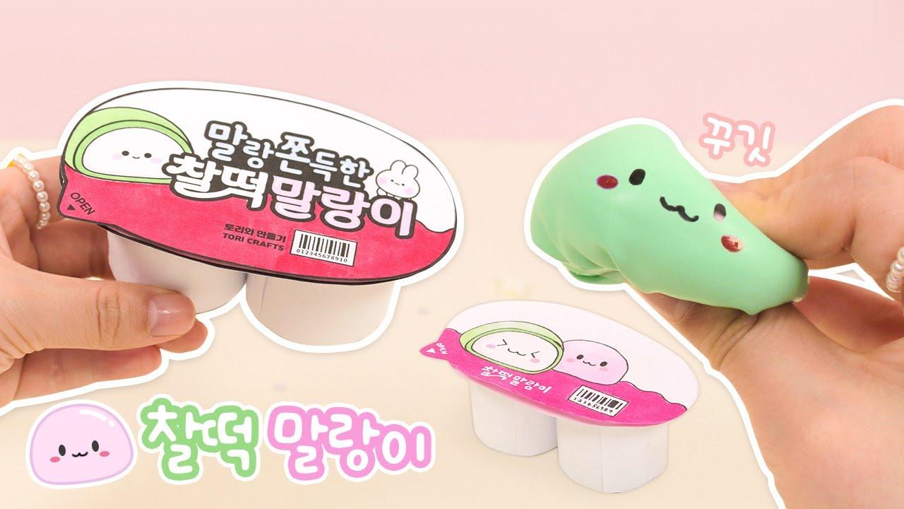 🍡찰떡 말랑이 만들기|손그림+무료 도안|DIY Stress Ball, Fidget Toy