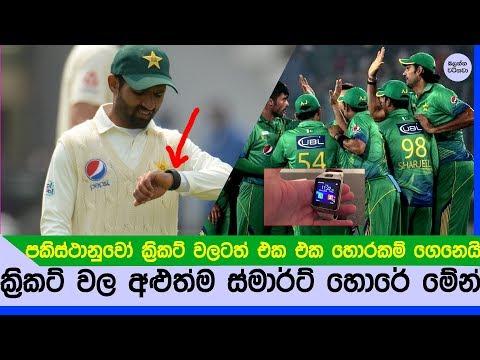 පකිස්ථාන් ක්රීඩකයෝ ගෙනාපු අළුත්ම හොරකම මෙන්න - Pakistan Cricket Smart Watch