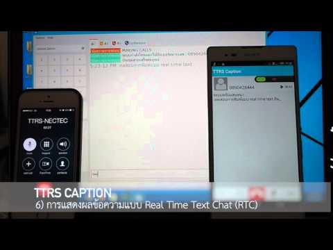TTRS caption : Real Time Text Chat (RTC)
