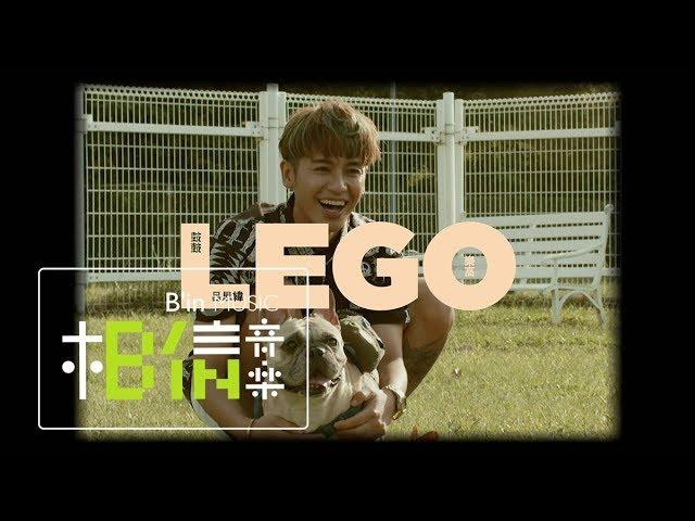 鼓鼓 呂思緯 [ 樂高 Lego ] Official Music Video