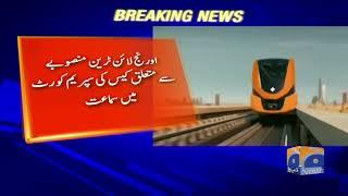 Breaking News - SC hears case regarding Orange line train project