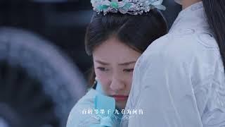 《双世宠妃2》发布插曲《一半》MV