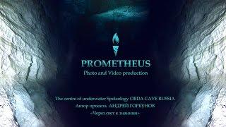 Ординская пещера | Проект Прометей | ORDACAVE RUSSIA