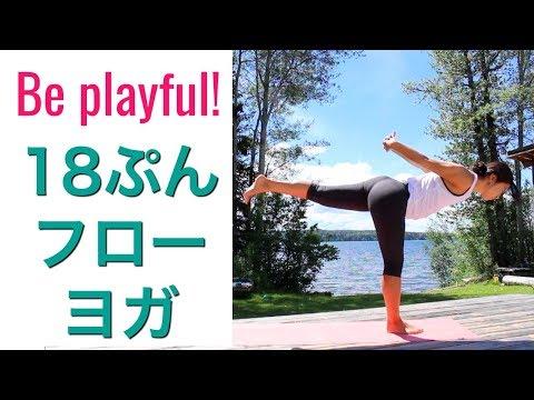 """楽しんで動こう!18分フローヨガ """"Be playful'"""
