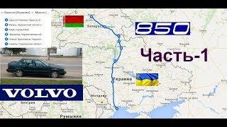 видео Минск - Одесса | Автобус в Одессу из Минска: расписание и цены