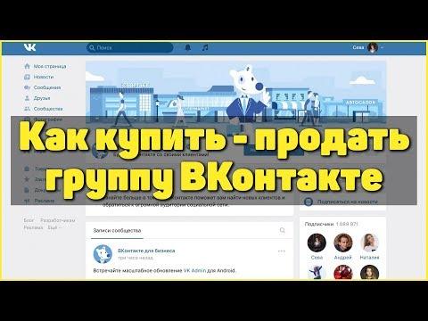 Как продать группу ВК | Как купить группу ВКонтакте 2020