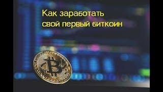 MySatoshiWeb Как заработать свой первый BitCoin БЕЗ ВЛОЖЕНИЙ Кран платит 30-300 satoshi на faucetbox