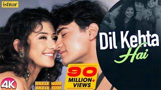Dil Kehta Hai - 4K Video | Akele Hum Akele Tum | Kumar Sanu & Alka Yagnik | 90's Bollywood Sad Songs
