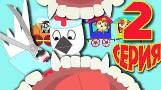 Лечим зубы у Филиппа. 2 серия. Мультики для детей.