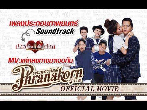 เลิฟเฮี้ยวเฟี้ยวต๊อด - แค่หลงทางมาเจอกัน Ost.เลิฟเฮี้ยวเฟี้ยวต๊อด (Official Phranakornfilm)