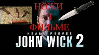 ДЖОН УИК 2, 1- НОЖИ из фильма подробный ОБЗОР