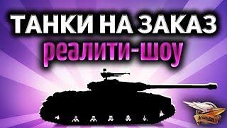 Стрим - ТАНКИ НА ЗАКАЗ - Реалити-шоу