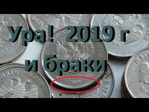 переборка монет #мешковой коп #5 рублей 2019 года #браки