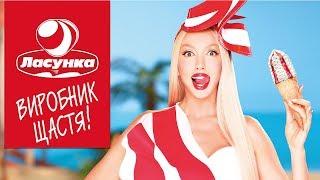 Оля Полякова — Виробник Щастя [ТМ «Ласунка»]