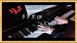 Hope you guys will like my piano cover version for the song. Song: ...