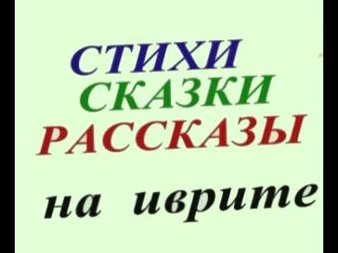 ПЛИТКА ШОКОЛАДА  \ חפיסת שוקולד \ рассказы на иврите