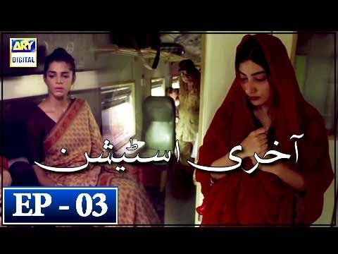 Aakhri Station - Episode 3 - 27th February 2018 - ARY Digital Drama