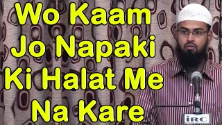 Woh Kaam Jo Janabat - Napaki Ki Halat Me Nahi Karna Chahiye By Adv. Faiz Syed