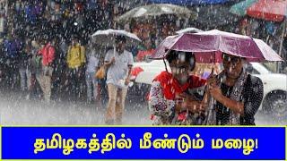 தமிழகத்தில் மீண்டும் மழை!  Weather Today   Vanilai Arikkai   Britain Tamil Broadcasting