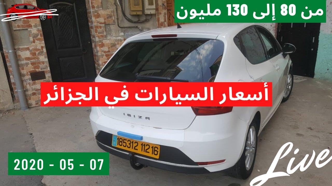 أسعار السيارات المستعملة في الجزائر ليوم 7 ماي 2020 سوق واد كنيس Youtube
