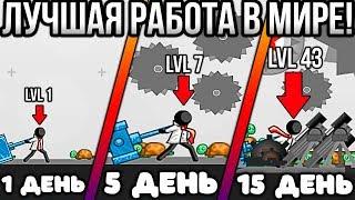 ЛУЧШАЯ РАБОТА В МИРЕ! - Epic Combo Redux