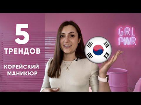 Корея, Тренды маникюра 2019! Модные дизайны ногтей