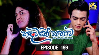 Hadawathe Kathawa Episode 199 || ''හදවතේ කතාව''|| 16th October 2020 Thumbnail