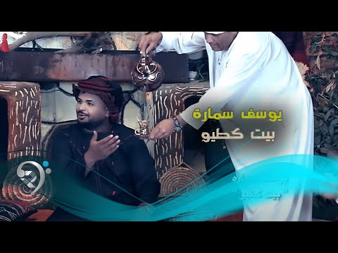يوسف سماره - بيت كطيو / Offical Video