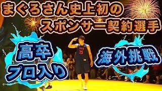 まぐろさん史上初のスポンサー契約選手!! 高卒プロ入り/海外挑戦!!【 草野 佑太 (20歳/185cm/藤枝明誠→東京サンレーヴス/SOMECITY TOKYO SUNDAY CREW#25)】