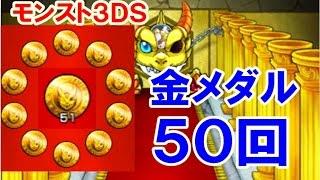 モンスト3DS!金メダル 50回 10連ガシャ×5回 星5を狙え! thumbnail