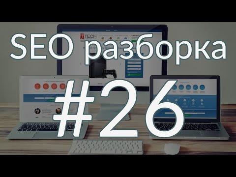 SEO разборка #26 | веб-студия Москва | Анатомия SEO