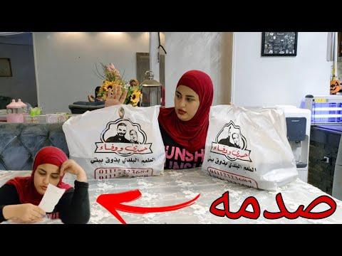 تجربة مطعم حمدي ووفاء حقيقي اتصدمت !!!