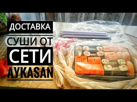 VLOG:Отличный сет суши и роллов из сети кафе Aykasan #суши #роллы